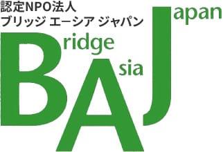 認定NPO法人ブリッジエーシアジャパン